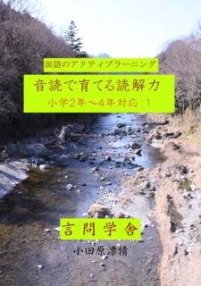 小学2年〜4年対応1表紙�B (002).png