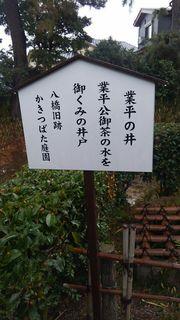 業平の井.jpg