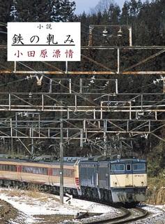 Kindle版鉄の軋み表紙・決定4.jpg